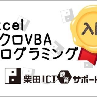 【Webセミナー】Excelマクロ・VBAプログラミング入門