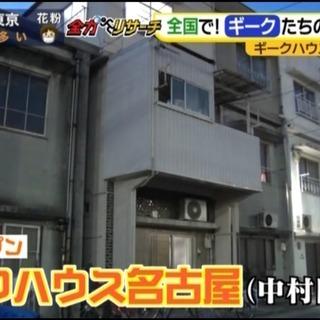 名古屋駅徒歩10分シェアハウス「ギークハウス名古屋」住民募集