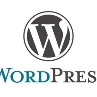 wordpress勉強中の方!