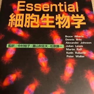 Essential細胞生物学/Alberts, 中村桂子, 藤山...