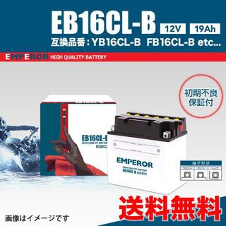 EB16CL-B ヤマハ マリンジェット用 高性能バッテリー YB...