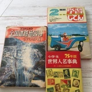 昭和🌟レトロな事典、道路地図‼️3冊セット