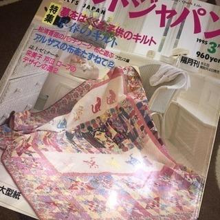 キルトジャパン[隔月誌]バックナンバー、雑誌、パッチワーク⚫お値...