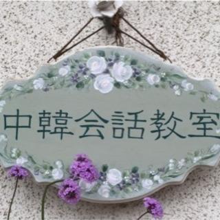 翻訳・通訳家が教える中韓会話教室 無料体験