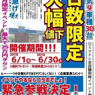 くるまのミツクニ高崎店★アルトラパン SS