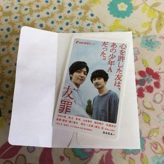 映画「友罪」ムビチケカード 500円