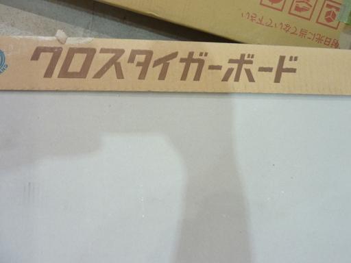 ボード タイガー 吉野 石膏