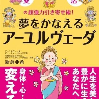 書籍出版記念セミナー【体質別パートナーシップに生かすアーユルヴェー...