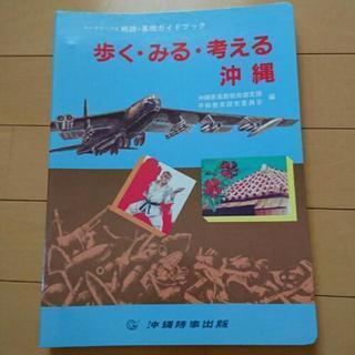 沖縄 戦跡・基地ガイドブック
