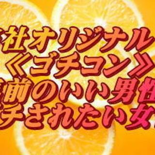 柏居酒屋コン『ゴチコン』:7月予定