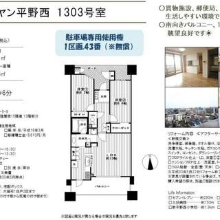 サンリヤン平野西 13階部分リフォーム済 仲介手数料無料で諸費用を...