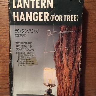 ランタンハンガー(立木用)