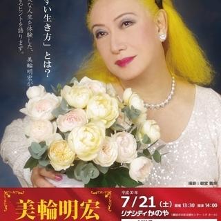 美輪明宏さん 講演会  チケット