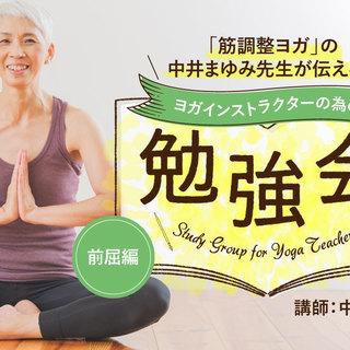 【12/13】筋調整ヨガの中井まゆみ先生が伝える勉強会:前屈編