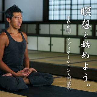 【8/31】瞑想|メディテーション:入門講座