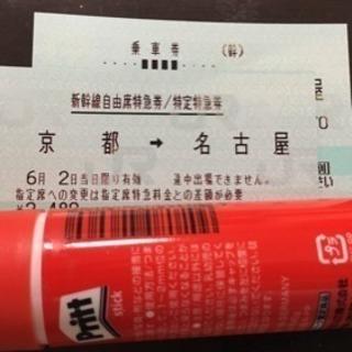 6月2日 新幹線自由席特急券・乗車券