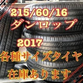 ほぼ新品215/60/16ノーマルタイヤ※交換※バランス※廃タイ...