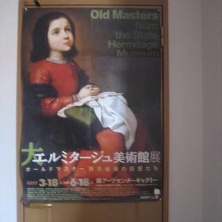 エルミタージュ美術館展 大型ポスター&ポストカード