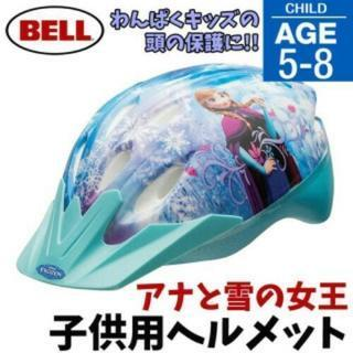 ♪女の子にお薦め♪★大人気ディズニーアナ雪ジュニア用ヘルメット★
