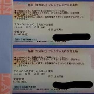 3代目映画チケット