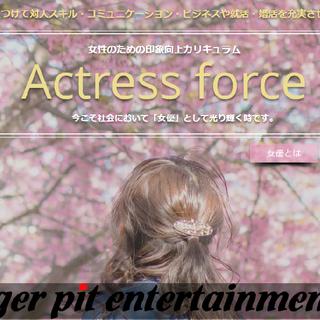 「女優力」をつけて対人スキル・コミュニケーション・ビジネスや就活・...