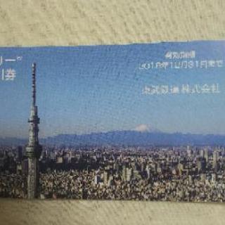 東京スカイツリー 天望デッキ350m 優待割引券 五枚綴り