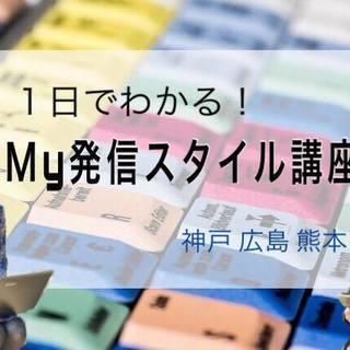 一日でわかる!My発信スタイル講座 ~熊本~
