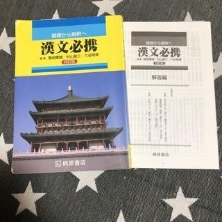 漢文、古文、地理