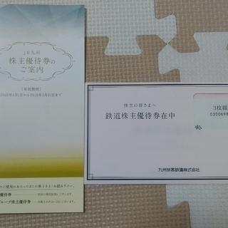 JR九州 株主優待券 片道運賃半額券3枚+グループ優待券小冊子