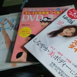 千葉麗子のヨガ&ゆがみ解消DVD付き本 4冊