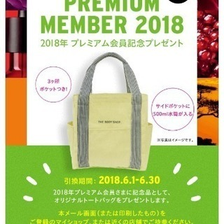 THE BODY SHOP トートバッグ
