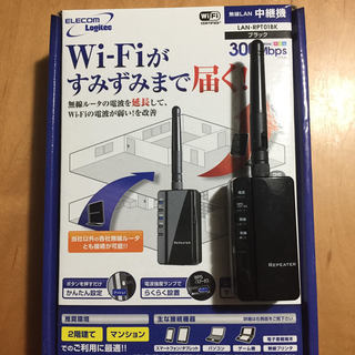 無線LAN中継器 ELECOM LAN-RPT01BK 中古