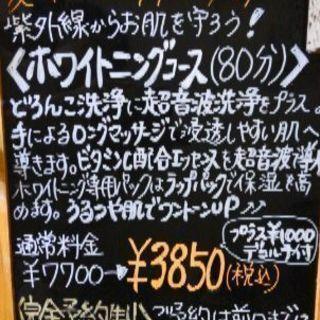 キャンペーン最終!!8月31日まで!!【夏肌潤す☆うるツヤトー...