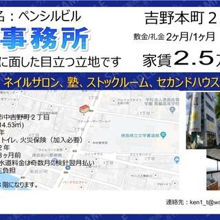 徳島市中吉野町の貸事務所