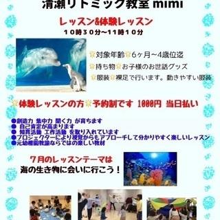 清瀬リトミック教室mimi体験レッスン