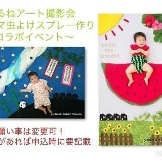 募集中【成田】6/29おひるねアート×アロマ虫よけスプレー作り