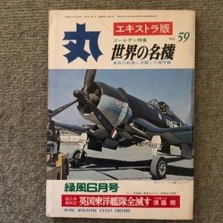 日本軍の本いろいろ
