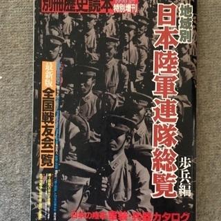日本軍の本