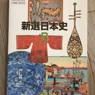 東書 新選 日本史B