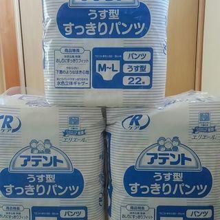 アテント 介護 紙パンツ M~L 未開封 3袋