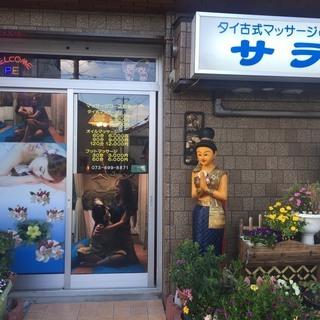 タイ古式マッサージの店サラ、リニューアル!