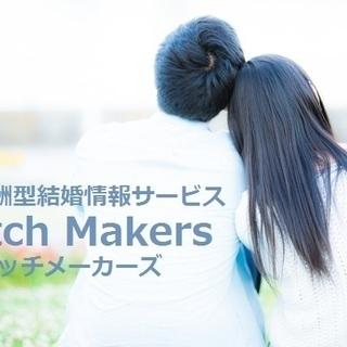【全国募集開始】登録料・初期費用・月会費・お見合い料0円の新しい成...