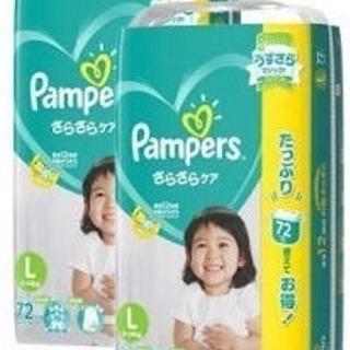 パンパース♡テープL♡2袋
