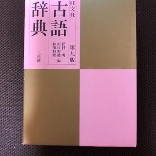 旺文社 古語辞典 第九版