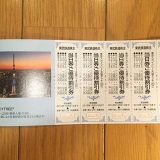 東京スカイツリー割引券5枚