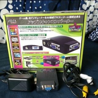 AREA アップスキャンコンバーター UP KING / SD-VSC1