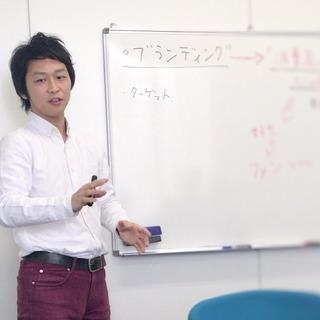 【エステサロン・整体・美容室特化】集客強化勉強会