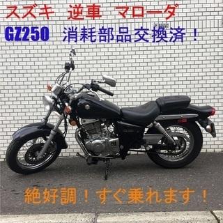 Suzuki スズキ アメリカン 逆輸入車 GZ250 マローダ...