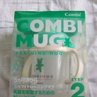 【値下げ】コンビマグ ステップ2