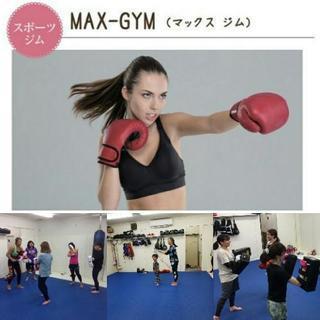 ダイエットに効果抜群❗️ 女子キックボクシングクラス